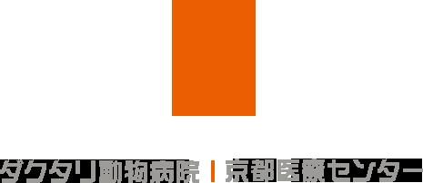ダクタリ動物病院 京都医療センター