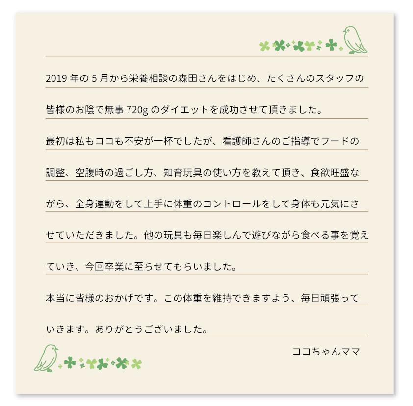 栄養相談02